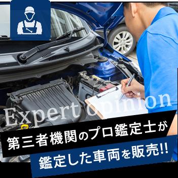 第三者機関のプロ鑑定士が鑑定した車両を販売!!